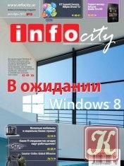 Журнал InfoCity №10 (октябрь 2012)