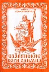 Книга Славянские Боги Олимпа