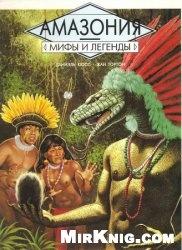 Книга Амазония. Мифы и легенды