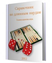 Книга Справочник по длинным нардам. Теория и практика игры