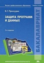 Книга Защита программ и данных