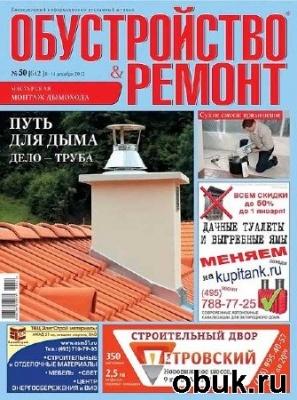Книга Обустройство & ремонт №50 (декабрь 2012)