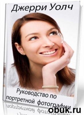 Книга Руководство по портретной фотографии