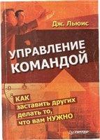 Книга Управление командой
