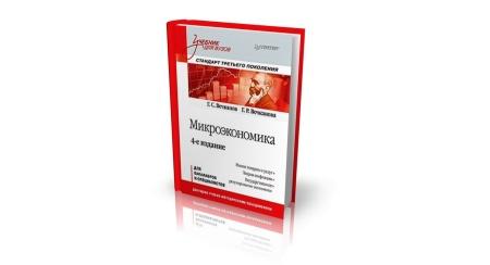 Книга «Микроэкономика» (2012), Вечканов Г.С., Вечканова Г.Р. Микроэкономика как составная часть экономики — одна из самых динамичных