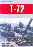 Книга Т-72 - советский основной танк