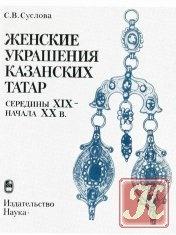 Книга Женские украшения казанских татар середины XIX – начала XX в
