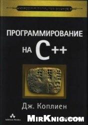 Книга Программирование на С++