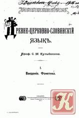 Книга Древне-церковно-словянский язык. Вып. 1