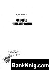 Книга Основы кинезиологии