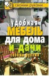 Книга Удобная мебель для дома и дачи своими руками