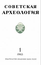Журнал Советская археология №1-4 1963