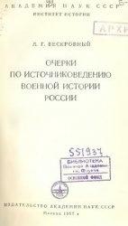 Книга Очерки по источниковедению военной истории России