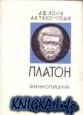 Книга Платон. Жизнеописание