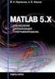 Книга Вычисления, визуализация и программирование в среде MATLAB 5.x