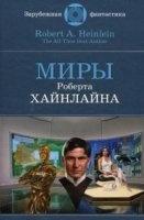 Книга Серия книг «Миры Роберта Ханлайна» (25 книг)