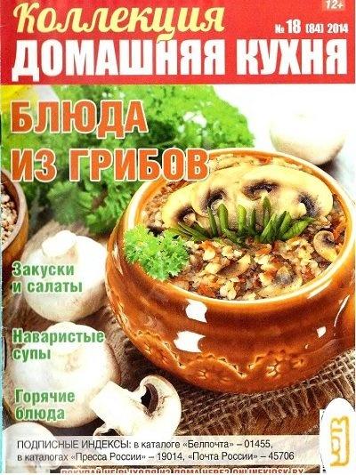 Книга Журнал: Коллекция Домашняя кухня №18 (84) (2014)