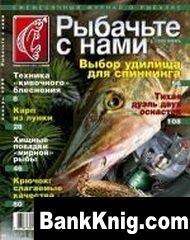Журнал Рыбачьте с нами №1 2009