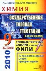 Книга ГИА-2010. Химия. 9 класс. Типовые тестовые задания