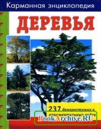 Книга Деревья.