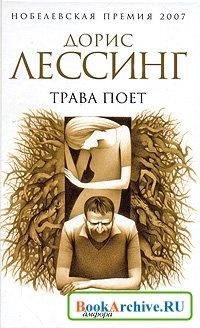 Книга Трава поет.