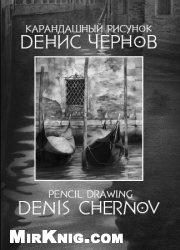 Книга Денис Чернов. Карандашный рисунок