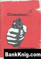 Книга Спокойно!.. Стреляю
