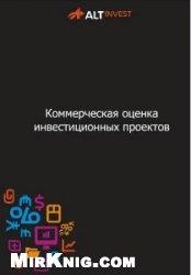 Книга Коммерческая оценка инвестиционных проектов