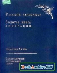 Русское зарубежье: Золотая книга эмиграции. Первая треть XX века.
