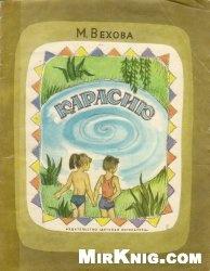 Книга Карасик