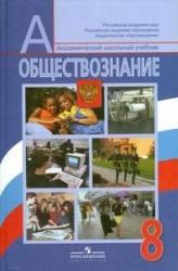 Книга Боголюбов Л.Н. Обществознание. Учебник для 8 класса
