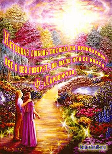 Афоризмы о Любви - Открытка - Истинная любовь похожа на привидение...