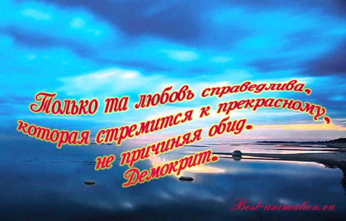 Афоризмы о Любви - Открытка - Только та любовь справедлива..
