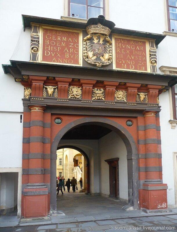 Швейцарские ворота.