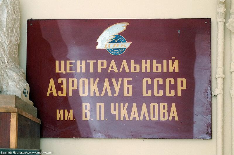 Лето. Аэроклуб имени Чкалова. 21.07.14.43..jpg
