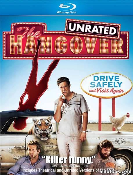 Мальчишник в Вегасе [Расширенная версия] / The Hangover [Unrated] (2009/BDRip/HDRip)