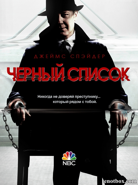 Черный список / The Blacklist - Полный 1 сезон [2013, WEB-DLRip | WEB-DL 1080p] (SET | LostFilm)