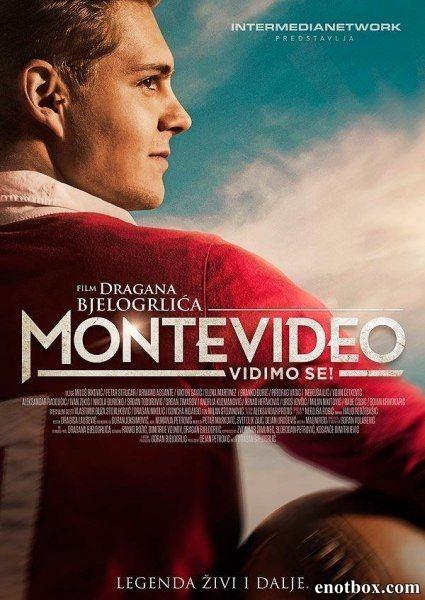 Монтевидео, увидимся! / Montevideo, vidimo se! (2014/DVDRip)