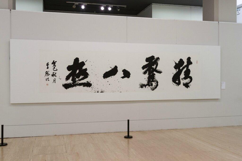 Ли Шэнхун, каллиграфия