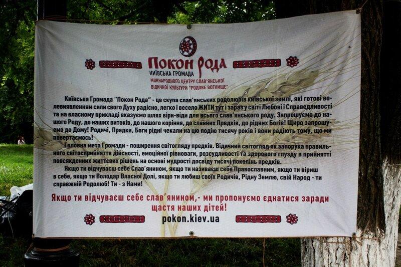 День Перуна в Киеве