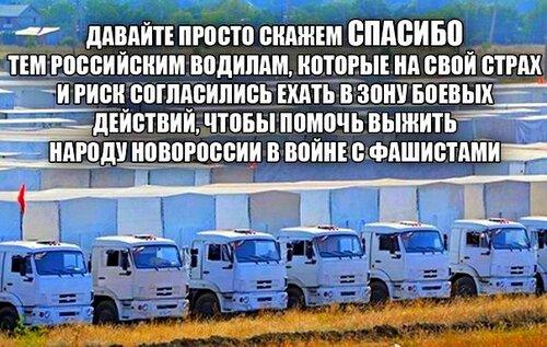Давайте прост о скажем СПАСИБО водителям, которые согласились  ехать в зону боевых действий