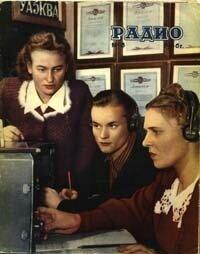 """Журнал: """"Радио"""" - Страница 3 0_e16ef_30e44682_M"""