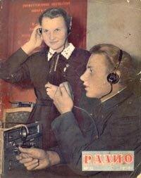 """Журнал: """"Радио"""" - Страница 4 0_e1b34_92134d49_M"""