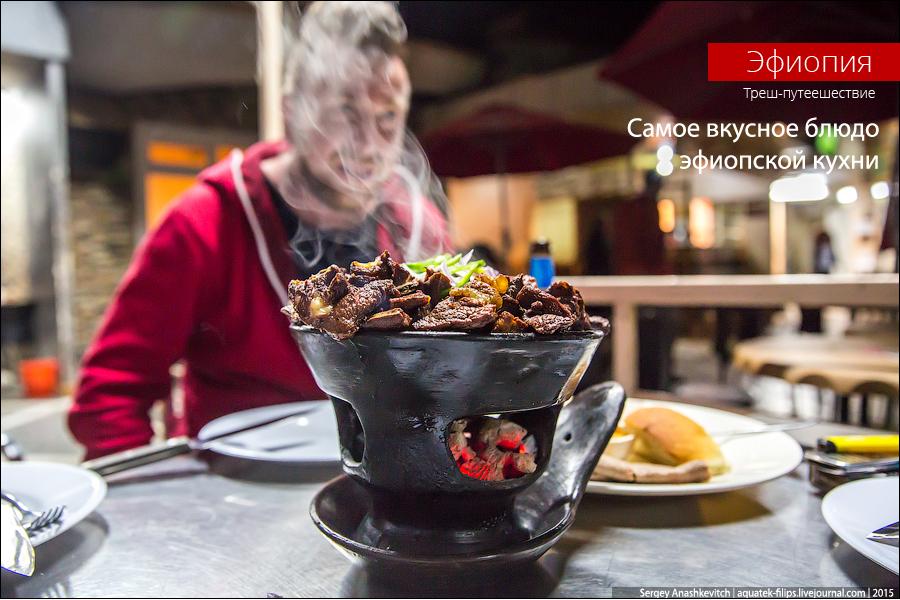 Самое вкусное блюдо эфиопской кухни