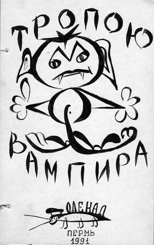 Tropoyu-vampira_01.jpg