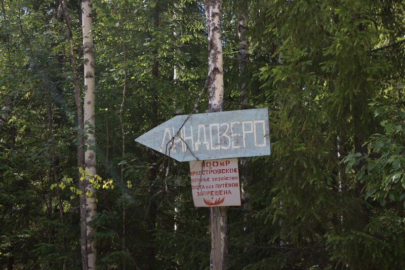 указатель на Линдозеро