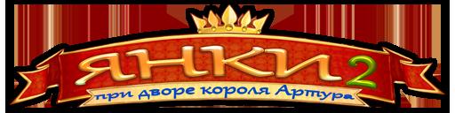 Янки при дворе короля Артура 3 в 1
