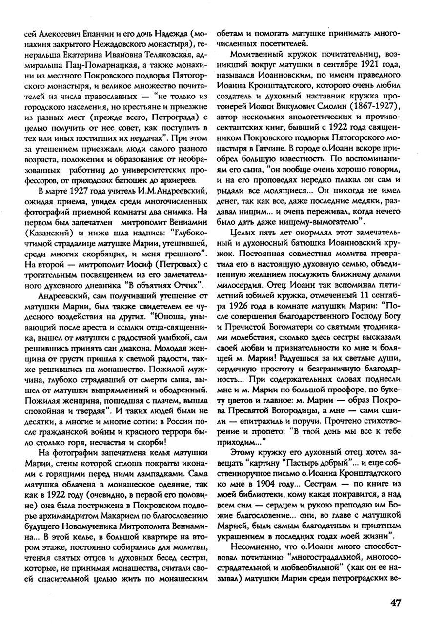 Мария Гатчинская 47.jpg