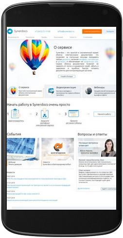 synerdocs.report.08.mobile.02.jpeg