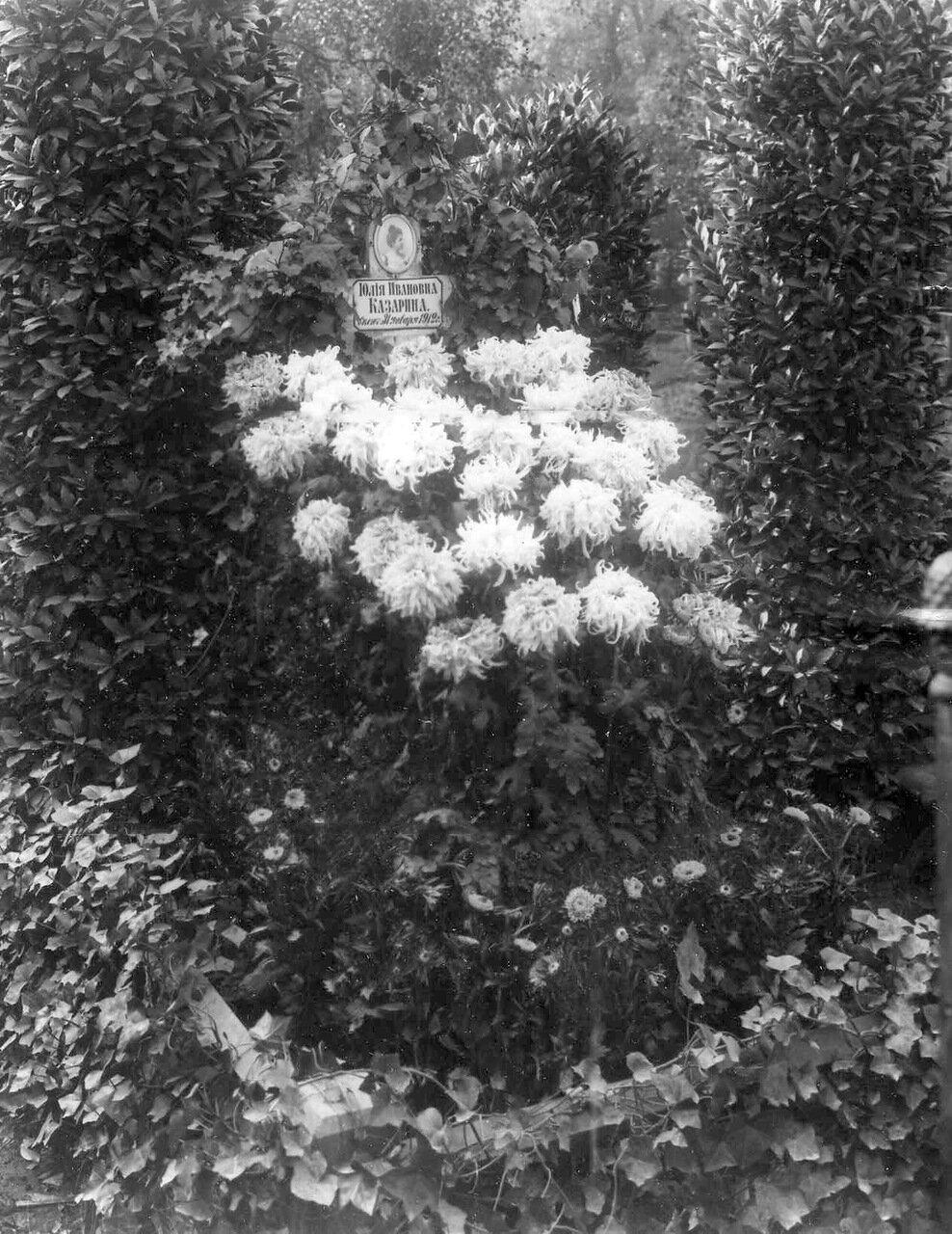 17. Памятник над могилой Юлии Ивановны Казариной
